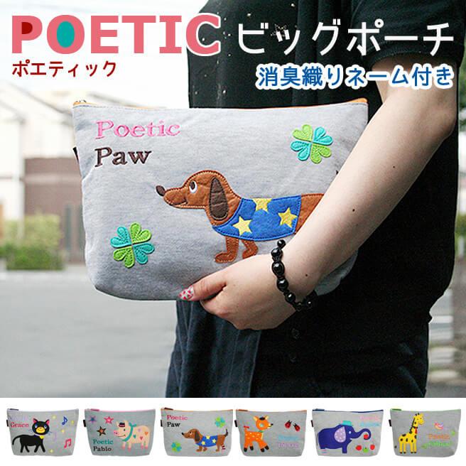POETIC ビッグポーチ 02763 ポエティック(POETIC)【クラッチ バッグ バッグインバッグ おむつポーチ ニックナック ブランド 】