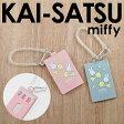 KAI-SATSU miffy (カイサツ ミッフィー) パスケース 【 KAISATSU 定期入れ カードケース レディース メンズ 人気 おすすめ メール便送料無料】 [M便 1/2]【10P27May16 P14Nov15】