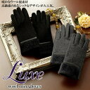 リュクス ウール混グローブ 7161 女性用 手袋 レディース