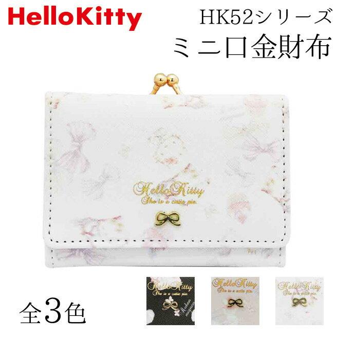 Hello Kitty (ハローキティ) ミニ口金財布 HK52-2【三つ折財布 キティちゃん お財布 人気 おすすめ サンリオ 】【ポイント10倍】