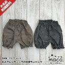 【送料無料】maco.de cadeau マコ デ キャドー...