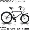WACHSEN GRACK 6段変速 26インチ 自転車 WBG-2608 カーゴバイク ヴァクセン スチールフレーム 軽量 レディース メンズ [直送品]