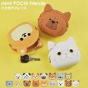 ミミポチ フレンズ mimi POCHI Friends Vol. 9 犬のシリコンがまぐち コインケース がま口 財布 p gdesign レディース 人気 小銭入れ