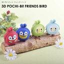 (宅配便専用)3D POCHI-Bit FRIENDS BIRD ポチビットフレンズバード コインケース 小銭入れ ポーチ レディース 財布 インコ オウム