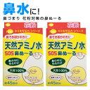 鼻水に 鼻炎対策 天然アミノ水505鼻ぬ〜る 2個セット 鼻...