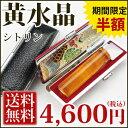 【期間限定・送料無料】黄水晶印鑑 12.0mm/13.5mm...