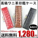 2本で3,990円福袋対象・印鑑ケース本日出荷 売れ筋商品 ...