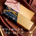 【ギフト包装】(印鑑と一緒に購入必要)新着 ギフトボックス プレゼント包装用 ラッピング包装 ボックス お祝い ★ギフトボックス桃金