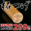 柘299円 限定30本/日・認印10.5ミリ・12ミリ個人印...