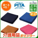 車椅子 クッション 【日本ジェル ピタ・シートクッション35】 車椅子 車いす 車椅子 関連 【送料無料】