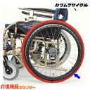 車椅子 関連 【カワムラサイクル 車椅子用 カバー ホイルソックス (後輪用)】 車椅子 車いす 送料無料
