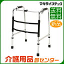 歩行器 【マキライフテック 交互型歩行器 HK-200】 アルミ製 送料無料