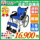 車椅子 軽量 折り畳み【ケアテックジャパン ハピネス CA-10SU】カラー11色 自走介助兼用 車
