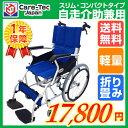 車椅子 軽量 折り畳み【Care-Tec Japan/ケアテックジャパン スマイル CA-70SU】車いす