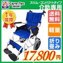 車椅子 軽量 折り畳み【Care-Tec Japan/ケアテックジャパン スマイル-介助式- (旧ディ