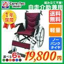 車椅子 軽量 折り畳み【Care-Tec Japan/ケアテックジャパン ハピネスプレミアム CA-32