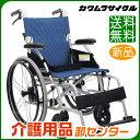 車椅子 軽量 折り畳み【カワムラサイクル BML22-40SB】自走介助兼用 車いす 車イス カワム