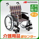 車椅子 折り畳み 【松永製作所 AR-511B】 自走式 車いす 車椅子 車イス 低床 【送料無料】