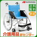 車椅子 軽量 折り畳み【松永製作所 USL-1B】自走式 車いす 車イス【送料無料】 介護用品 お