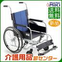 車椅子 軽量 折り畳み 【MiKi/ミキ BAL-0S】自走式 車いす 車椅子 車イス 低床 【送料無料】 父の日