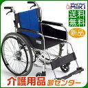 02P03Dec16 【MiKi/ミキ BAL-1】車椅子 軽量 折り畳み 自走介助兼用 車いす 車椅子 車イス アルミ製【送料無料】