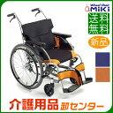 車椅子 折り畳み 【MiKi/ミキ スタイリッシュ RXシリーズ RX_ABS Lo】 自走介助兼用 車いす 車椅子 車イス くるまいす 低床 送料無料