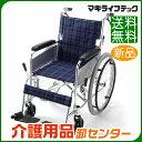 車椅子 軽量 折り畳み【マキライフテック EN-5S】自走介助兼用 車いす 車イス【送料無料】|