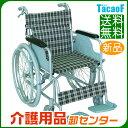 車椅子 車いす 【幸和製作所(テイコブ/TacaoF) B-31】自走介助兼用 車いす 車椅子 車イス 【送料無料】