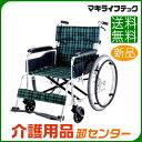 車椅子 軽量 折り畳み 【マキライフテック EW-50】自走介助兼用 車いす 車椅子 車イス 【送料無料】