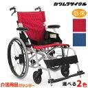 車椅子 軽量 折り畳み 【カワムラサイクル BML20-40SB