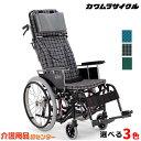 車椅子 折り畳み 【カワムラサイクル ティルト&リク