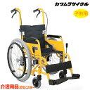 車椅子 軽量 折り畳み【カワムラサイクル 子供用 KAC-