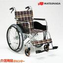 車椅子 折り畳み 【松永製作所 AR-201B】 自走式 車いす 車椅子 車イス 送料無料