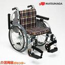 車椅子 折り畳み 【松永製作所 AR-901】 自走式 車いす 車椅子 車イス 送料無料アルミ製