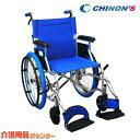 車椅子 軽量 折り畳み 【チノンズ PALET パレット】