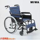 車椅子 折り畳み 【MIWA/ミワ アミー22 MW-22A】 自走介助兼用 車いす 車椅子 車イス