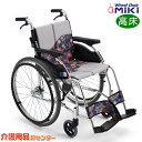 車椅子 軽量 折り畳み【MiKi/ミキ MPR-1Hi】自走介助