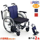 ◆3,000円オフクーポン配布!◆車椅子 軽量 多機能【MiK