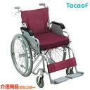 車椅子【幸和製作所(テイコブ/TacaoF)アルミ製車椅子