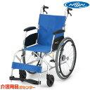 車椅子 折り畳み 【日進医療器 スーパー軽量+αシリー