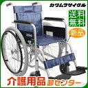 車椅子 折り畳み 【カワムラサイクル KR801N】 自走式 車いす 車椅子 車イス スチール製 カ