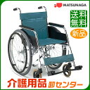 車椅子 折り畳み 【松永製作所 DM-81】 自走式 車いす