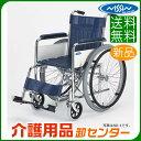 車椅子 折り畳み 【日進医療器 ND-1H】 自走式 車いす 車椅子 車イス スチール製 【送料無料】