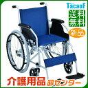 車椅子 折り畳み【幸和製作所(テイコブ/TacaoF) B-09