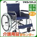 車椅子 折り畳み【マキライフテック EX-10/EX-10B】自