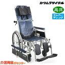 車椅子 折り畳み 【カワムラサイクル フルリクライニ