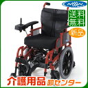 車椅子【日進医療器 2分割コンパクト6輪電動 NEO-PR】