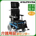 リクライニング・ティルト機能付き 電動車椅子【カワムラサイクル EMCシリーズ 電動車椅子