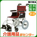 車椅子 軽量 折り畳み【MIWA/ミワ ミニポン HTB-12】