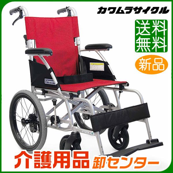 車椅子 軽量 折り畳み 【カワムラサイクル BML16-40SB】 介助式 車いす 車椅子 車イス カワムラ 車椅子 【送料無料】